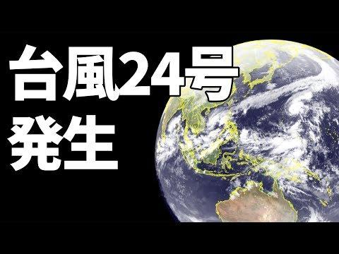台風24号発生(ナクリー)日本への影響なし