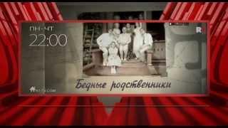 БЕДНЫЕ РОДСТВЕННИКИ, MO-DO, KW 48