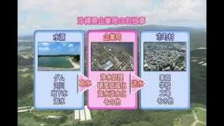 沖縄県企業局による「なるほど実感沖縄の水」(北谷浄水場)