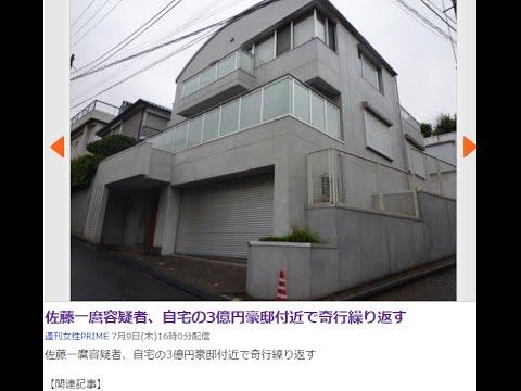 佐藤一麿容疑者、自宅の3億円豪邸付近で奇行繰り返す