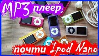 Обзор MP3 Плеера ПОЧТИ Ipod Nano с AliExpress