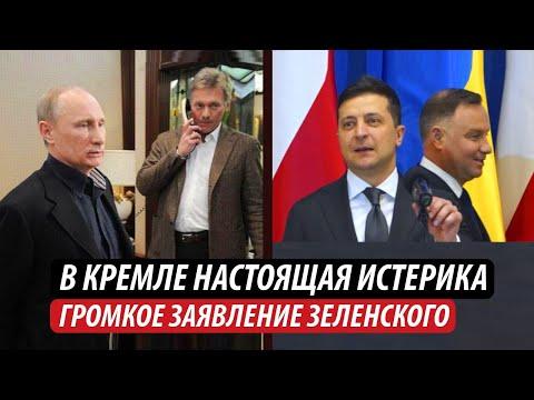В Кремле настоящая истерика. Громкое заявление Зеленского