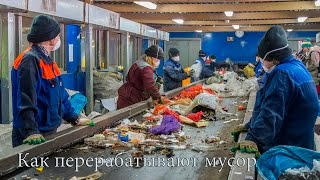 Как перерабатывают мусор(, 2016-04-04T17:58:31.000Z)
