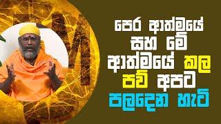 පෙර ආත්මයේ සහ මේ ආත්මයේ කල පව් අපට පලදෙන හැටි | Piyum Vila | 29 - 03 - 2021 | SiyathaTV Thumbnail