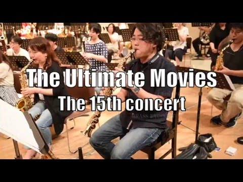 BRASS EXCEED TOKYO 15th Concert CM ~The Ultimate Movies~