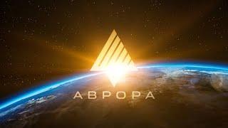История создания российской мобильной операционной системы Аврора