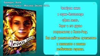 Новые книги для подростков Центральной детской библиотеки г.Богородск
