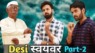 Desi Swayamvar 2 || Desi panchayat || Entertainment || Morna New Video