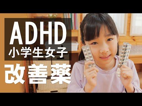 ADHDの薬ストラテラを服用して40日後の効果や副作用のことなど