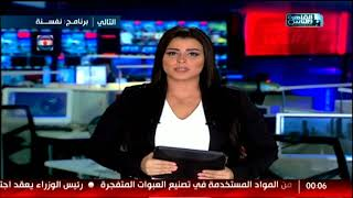 نشرة منتصف الليل من القاهرة والناس 13 سبتمبر