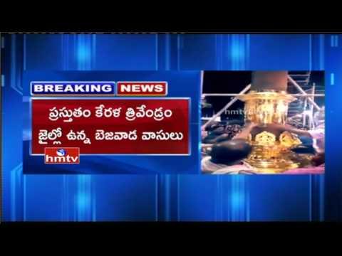 5 Ayyappa Devotees Get Bail In Sabarimala | Kerala | HMTV Special Focus