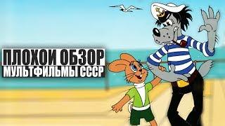 ПЛОХОЙ ОБЗОР - Мультфильмы СССР