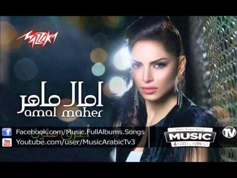 Amal Maher   Men El Sana Lel Sana امال ماهر   من السنة للسنة   YouTube
