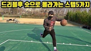 농구 드리블후 슛으로 올라가는 스텝5가지 훕코리아 시크…