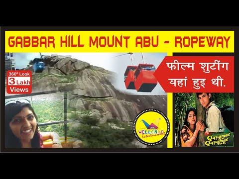 Popular Ambaji Mata Temple on Gabbar Hill (Udan Khatola - Rope Way) Gujarat Near Mount Abu