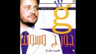 جورج وسوف . طبيب جراح  George Wassouf - tabib garah