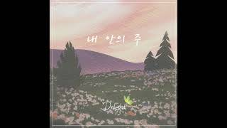 Delight딜라이트 - 내 안의 주(feat. 박은별…