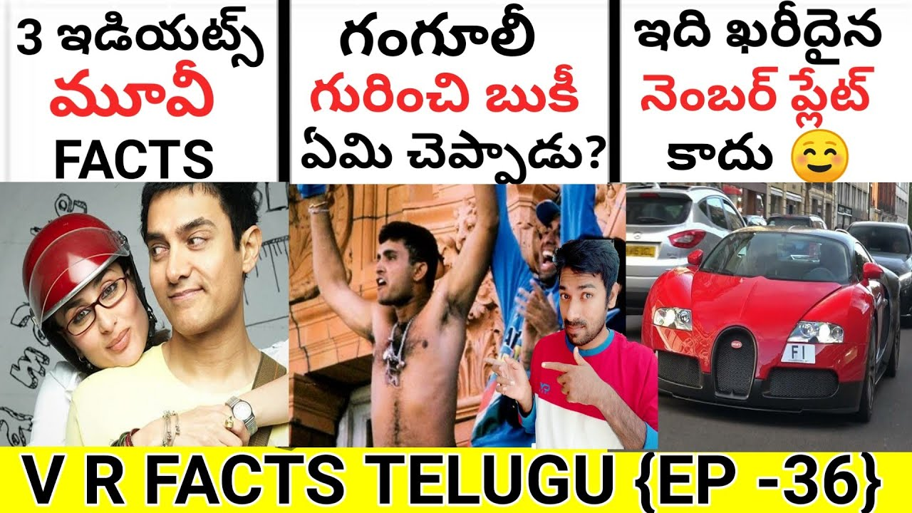 🔵TOP 15 UNKNOWN FACTS TELUGU | MOST AMAZING AND INTRESTING FACTS IN TELUGU | TELUGU FACTS | EP – 36