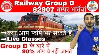 Railway Group D Notification 2018 | 62907 बम्पर भर्तियां | RRB Recruitment 2018