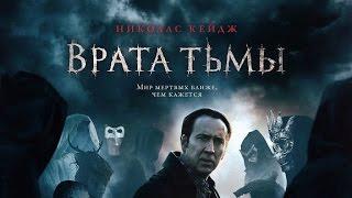 Врата Тьмы - Николас Кейдж - Русский HD Трейлер 2015