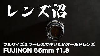 #6 フルサイズミラーレスで使いたいオールドレンズ FUJINON 55mm f1.8【レンズ沼】