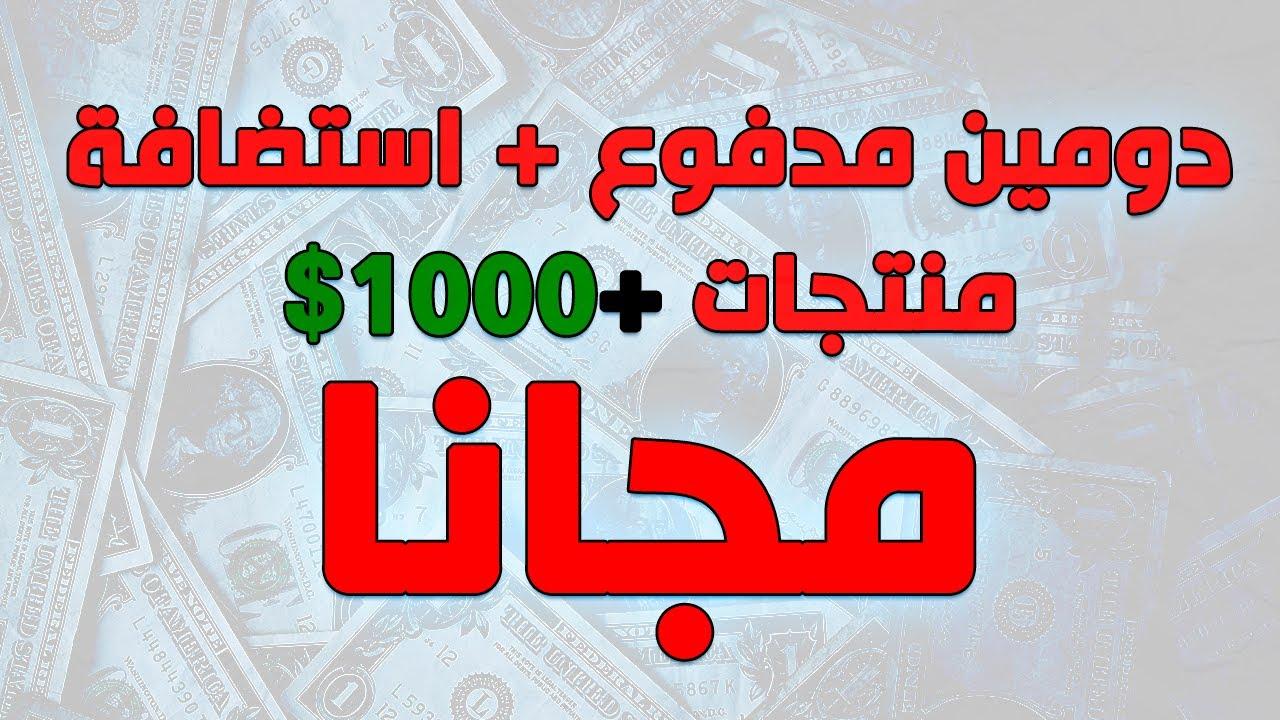 دومينات مدفوعة + استضافة ومنتجات بأكثر من 1000$ مجاناً