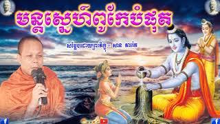 មន្តស្នេហ៍ពូកែបំផុត , ភិក្ខុ សាន ភារ៉េត ,San Pheareth,Mont Sea Pokea Bom Pot,2021,New,Dhamma Talk TV