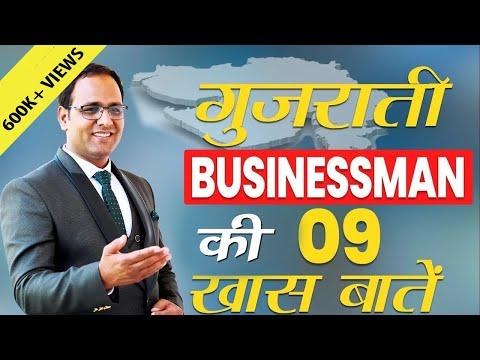 गुजराती लोग अच्छे बिजनेसमैन क्यों होते है? Why are Gujaratis good businessmen?   Coachbsr