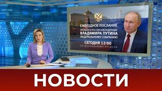 Выпуск новостей в 07:00 от 21.04.2021