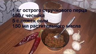 Острая приправа на зиму приправа с чесноком чудо приправа приправа для любых блюд соус