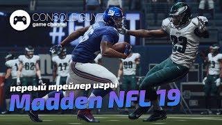 Madden NFL 2019 Первый игровой трейлер на выставке Е3 2018 EA SPORTS???? Console Guyz ™️
