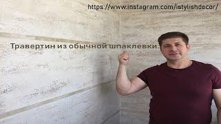 Декоративная штукатурка Травертин из ОБЫЧНОЙ ШПАКЛЁВКИ