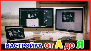 Как настроить iMac или MacBook после покупки, подробный урок