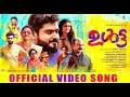 Ulta | Pennulakam video song | Sureshpoduval | Sayanora | Sudarsan | Gokul suresh