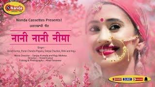 Naani Naani Neema || New Uttarakhandi Song || Kumauni Song || Paltan Ka Chhora