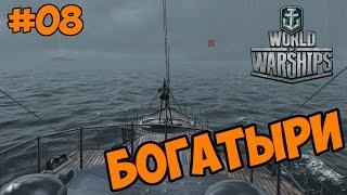 Богатыри - World of Warships прохождение и обзор игры часть 8