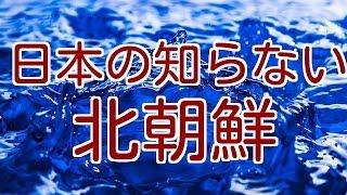 【マジ?】日本の知らない北朝鮮
