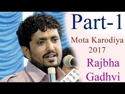 Rajbha Gadhvi | રાજભા ગઢવી | Lok Sahitya | Mota Karodiya | 2017 | Part-1