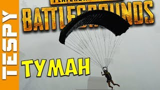 ТУМАН из Сайлент Хилл  в пубг - обновление | PUBG (Playerunknown's Battlegrounds)