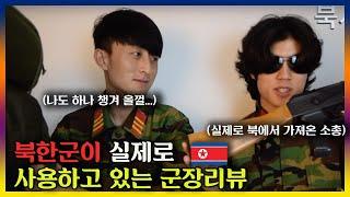 (ENG SUB)North Korean combat s…
