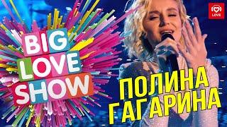 Полина Гагарина - Выше головы [Big Love Show 2019]