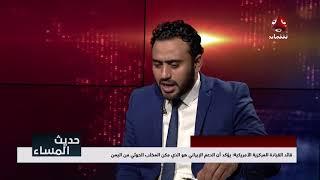 تصاعد الخطر الايراني وخيارات التحالف في اليمن | حديث المساء
