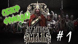 bulat Steel Total War 2.1.3 Обзор фракций #2