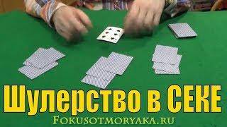 Шулерство в Карточной Игре СЕКА - Карточные игры Сека - Как Подтасовать себе ШЕСТЁРКУ в Секе