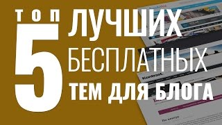 Топ 5 тем для блога на #WordPress 2016