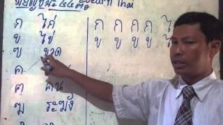 Learn Thai រៀនភាសាថៃ ព្យញ្ជនៈ  ០១