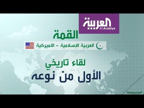 حجم المشاركة في القمة الإسلامية الأميركية