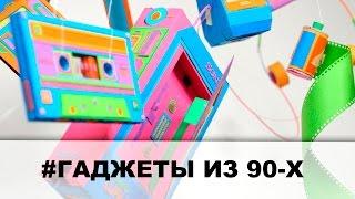 ТОП-5 Гаджетов 90-тых