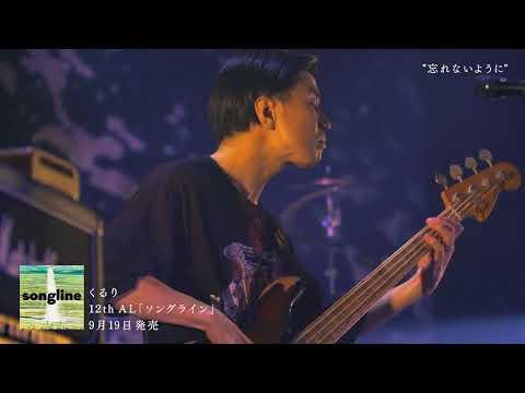 """くるり - ライブツアー「線」トレーラー Quruli - Live Tour """"Sen"""""""