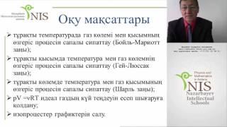 Онлайн урок по физике - 09.10.15 - АОО НИШ ФМН АСТАНА
